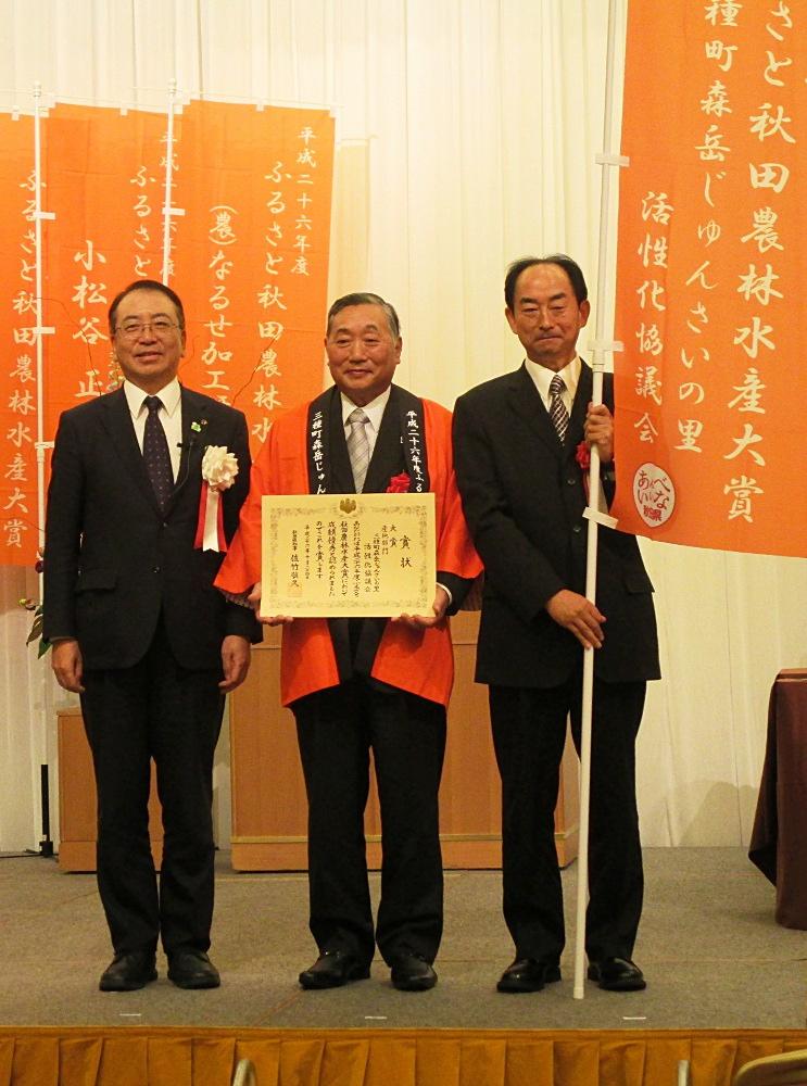 ふるさと秋田農林大賞授賞式
